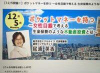 12月5日(月) 19時〜新宿にて