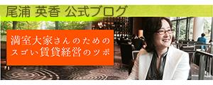 尾浦英香公式ブログ