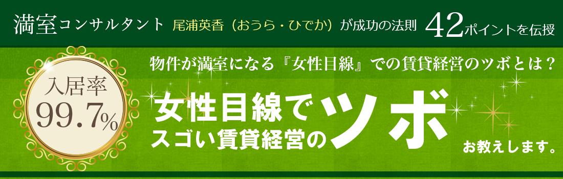 スゴい賃貸経営のツボ/満室コンサルタント 尾浦英香(おうら・ひでか)