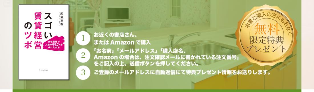 満室コンサルタント/空室改善士 尾浦英香(おうら・ひでか)/スゴい賃貸経営のツボ