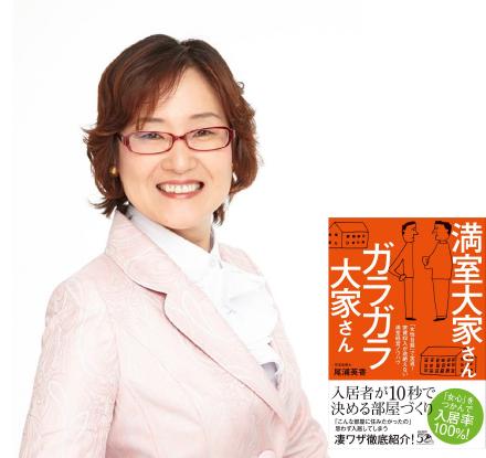 満室コンサルタント/空室改善士 尾浦英香(おうら・ひでか)